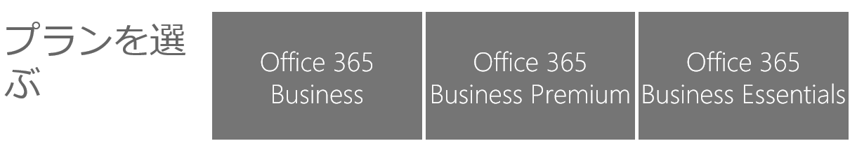 170105office365_business