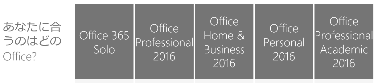 170105office365_solo