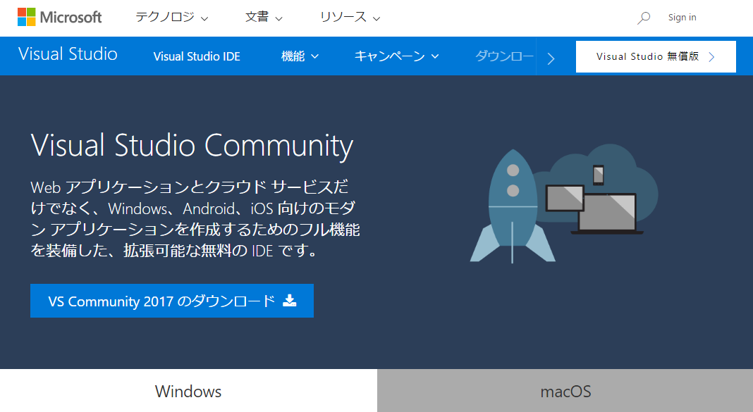 170518Visual Studio Community 2017